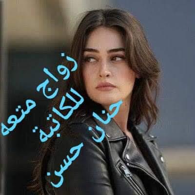 رواية زواج متعة الجزء السابع (الأخير) للكاتبة حنان حسن