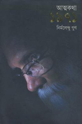 আত্মকথা ১৯৭১ - নির্মলেন্দু গুণ