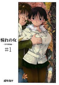 Akogare no Onna -Kurokawa Tomoe Hen- #1