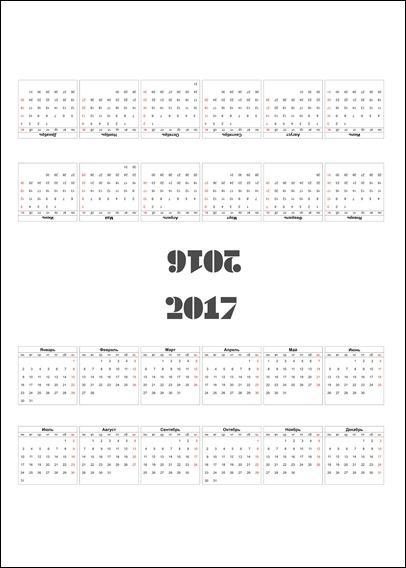 настольный календарь 2016-2017