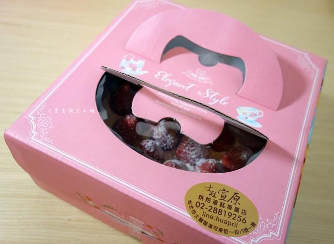 4 士林宣原烘焙蛋糕專賣店原味雙層草莓蛋糕巧克力雙層草莓蛋糕草莓重乳酪