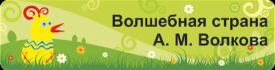 https://sites.google.com/site/akdb22/volsebnaa-strana-volkova