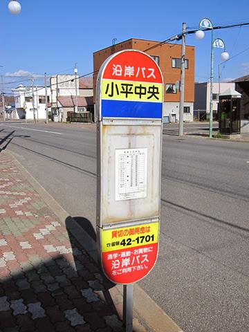 沿岸バス 小平中央バス停<br />