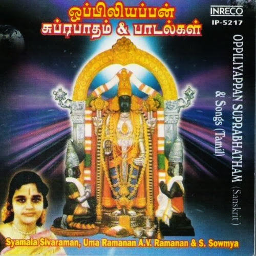 Oppiliappan Suprabhatham And Songs By Various Artists Devotional Album MP3 Songs