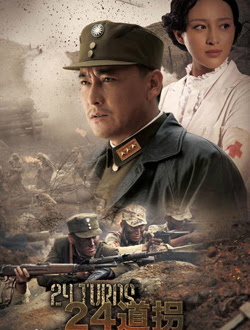 24 Turns  China Drama