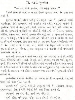 Essay On Summer Noon In Gujarati  The Importance Of Learning English Essay also Essays In English  Persuasive Essay Sample High School