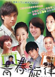 Youth Melody China Drama