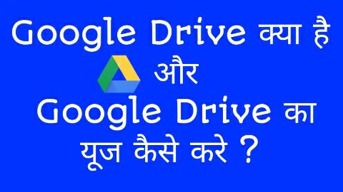 Google Drive क्या हैै और Google Drive का यूज कैसे करे ?
