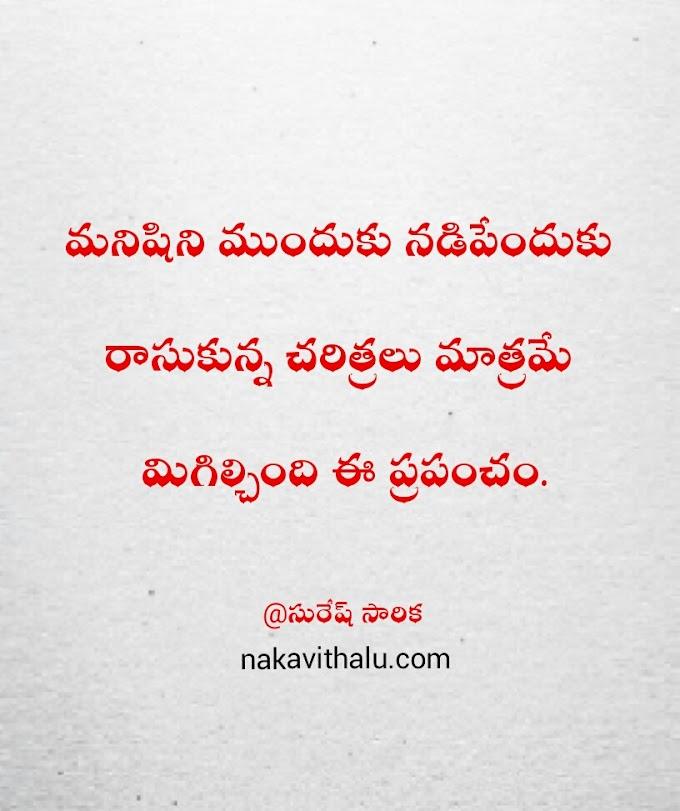 మిగిల్చిన చరిత్ర మనిషిని నడిపేందుకే - Telugu Kavithalu