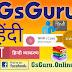 General Hindi karak Paribhasha | कारक (Case) की परिभाषा