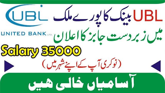 UBL Bank Jobs 2021 Apply Online