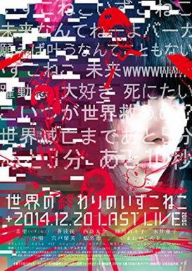 [TV-Variety] いずこねこ – 世界の終わりのいずこねこ+いずこねこ LAST LIVE (2015/12/23)