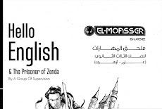 ملحق المعاصر مهارات اللغة الانجليزية للصف الثالث الثانوى 2021