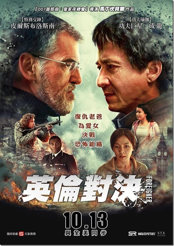 The Foreigner-4