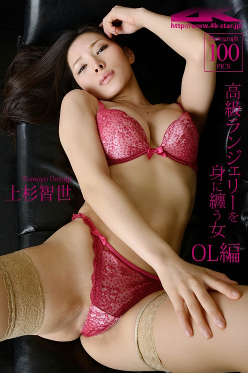[4K-STAR]2013.09.23 NO.00226 Tomoyo Uesugi 上杉智世 Office Lady[100+1P/272M]