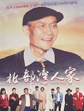 Beibu Gulf People China Drama