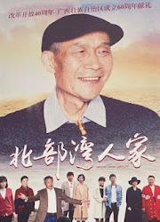 Beibu Gulf People China Drama