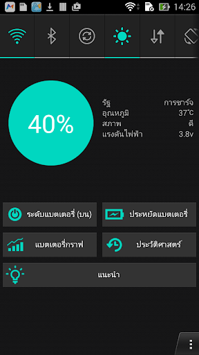 Battery Saver Android Thailand
