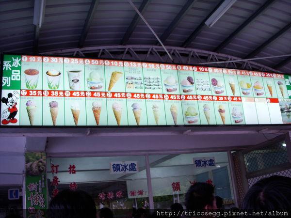 瑞穗糖廠 (1)