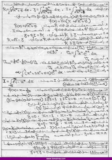 تمارين حول الدوال الاصلية، الحساب التكاملي، المعادلات التفاضلية tomohna2.jpg
