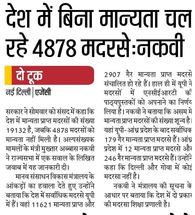 देश में बिना मान्यते के चल रहे 4878 मदरसे