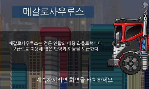 합체 다이노 로봇 - 메갈로사우루스 공룡게임