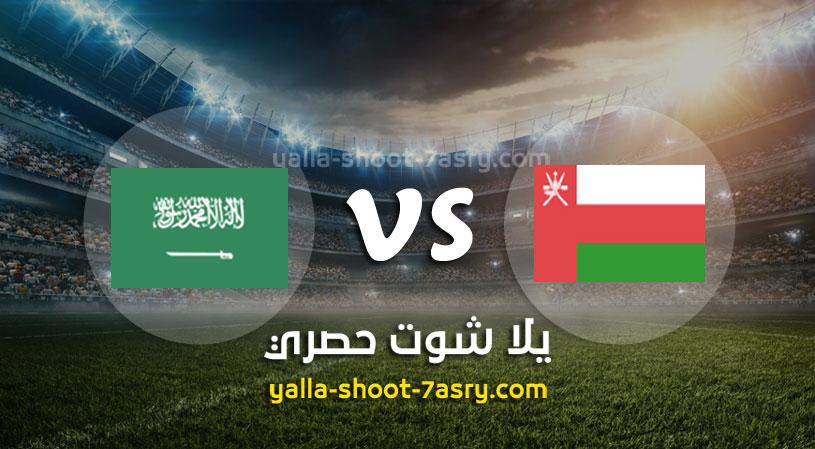 مباراة عمان والسعودية