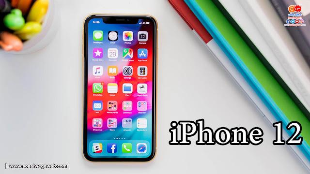مراجعة مواصفات ومميزات وعيوب وسعر وفتح صندوق هاتف iPhone 12