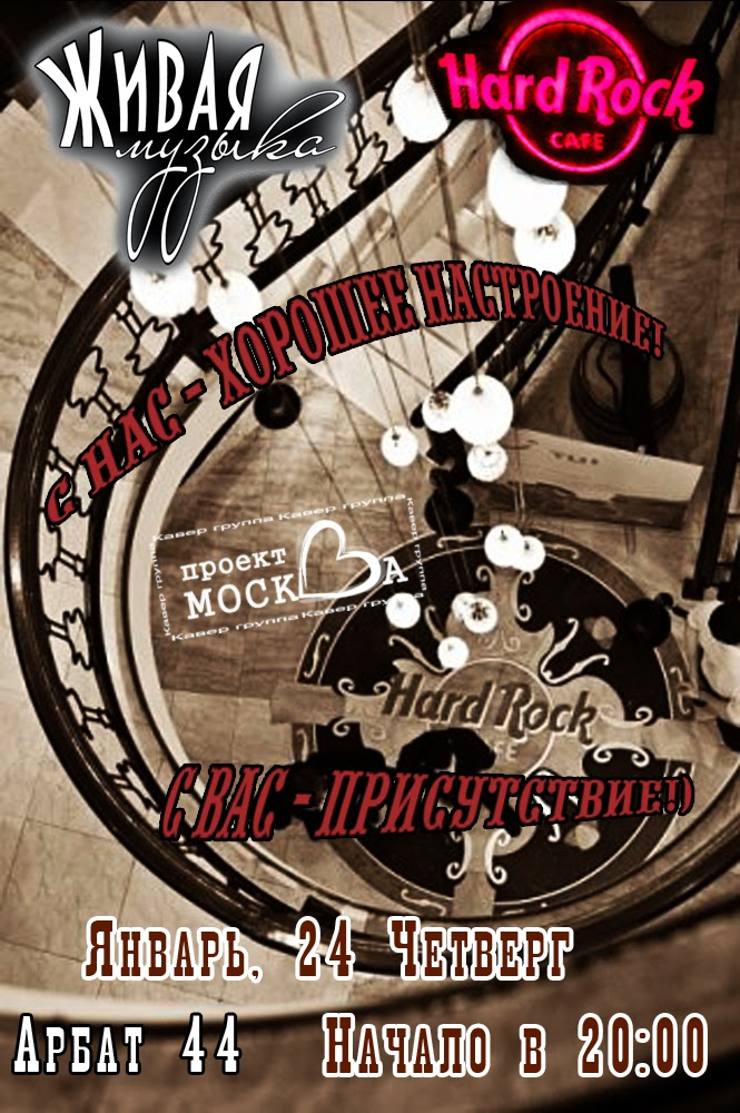 hard_rock cafe кавер группа проект москва