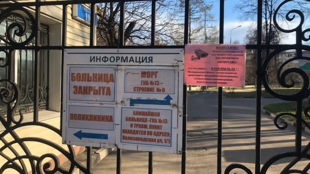 Оптимизация медицины на примере Москвы