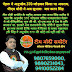 नेहरू ने अनुच्छेद 370 जोड़कर किया था अपराध, पीएम मोदी ने सुधाराः  जय करन सिंह  राठौर