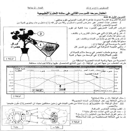 الاختبار الثاني في العلوم الطبيعية للسنة الاولى ثانوي علمي نموذج 4 8.png