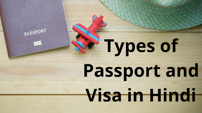 Types of Passport and Visa in Hindi