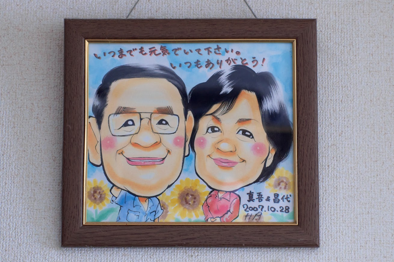 大路博さん・恵津子さんご夫妻