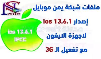 تحميل ملفات شبكة يمن موبايل اصدار ios 13.6.1 لللايفون مع تفعيل الـثري جي 3G