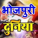 Bhojpuri Video Song 2021 | Bhojpuri Video 2021 icon