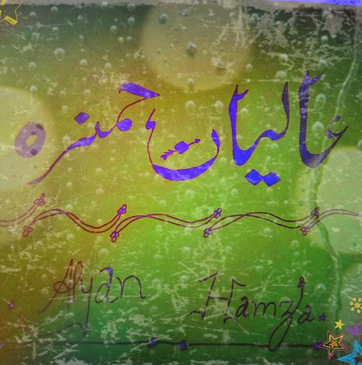 Aliyan Hamza