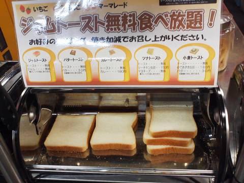 トーストコーナー ハンモック大須店3回目