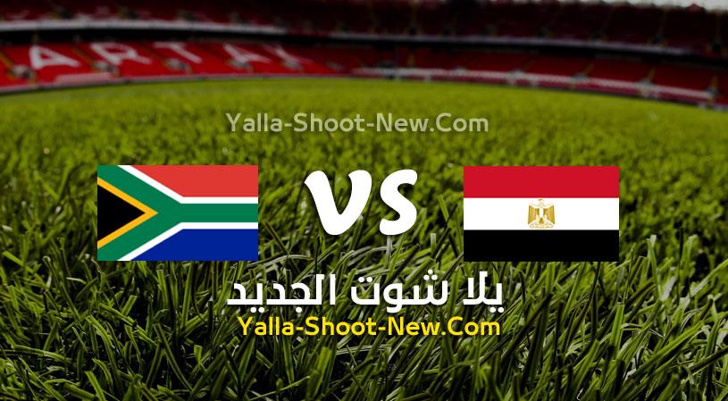 مباراة مصر وجنوب إفريقيا