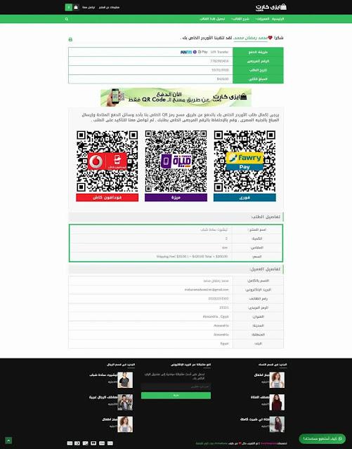صفحة تأكيد الطلب والرقم المرجعى و QR الدفع