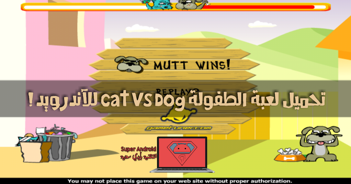 تحميل لعبة cat vs dog
