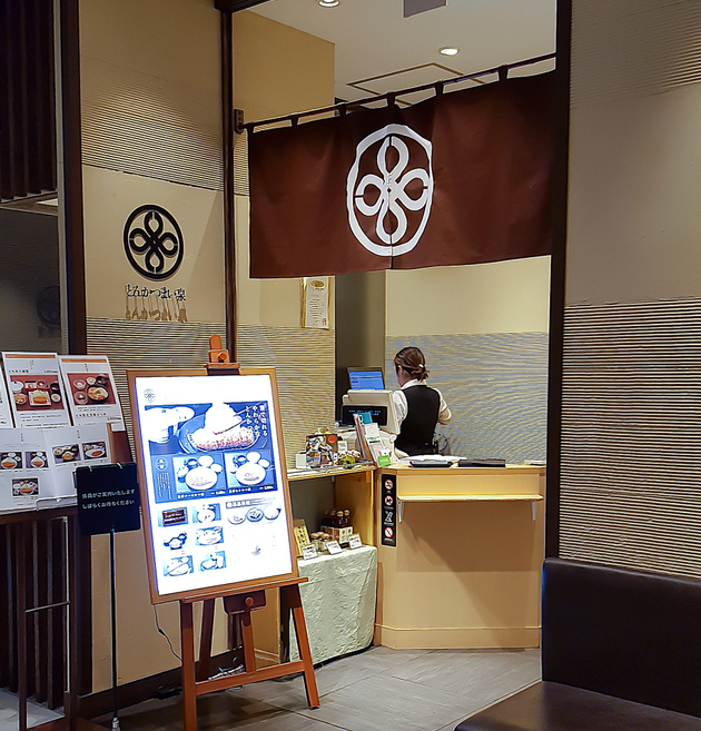 photo of the entrance to Maisen Tonkatsu