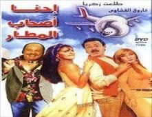 مشاهدة فيلم احنا اصحاب المطار