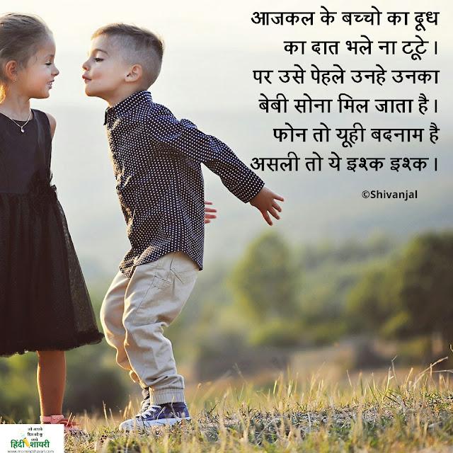 ishq, Ashiqi, bachpan, prem, bacchey Image