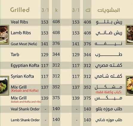 منيو مطعم المصريين 7