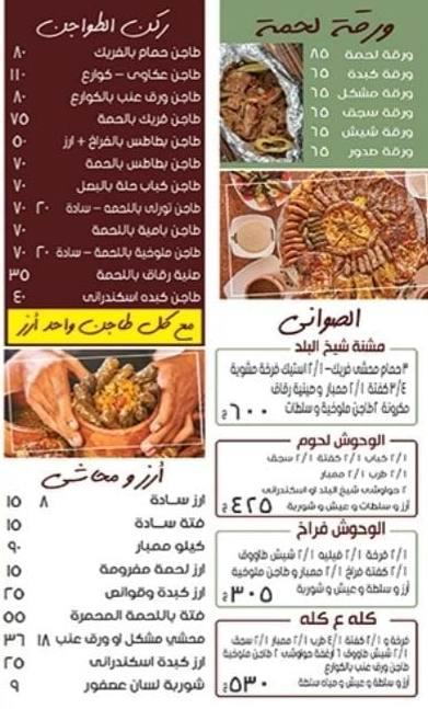 منيو مطعم شيخ البلد 1