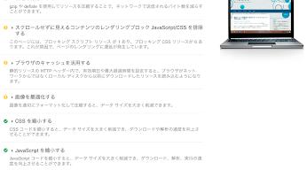 Google Analytics:サイトの速度の提案