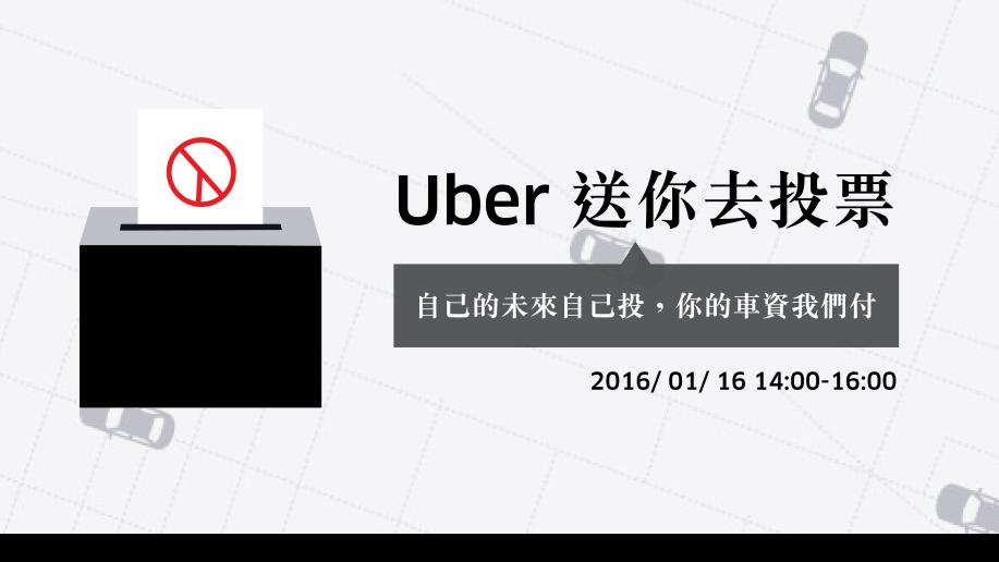 Uber 送你去投票-自己的未來自己投,你的車資我們付