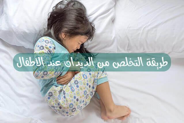 طريقة التخلص من الديدان عند الاطفال