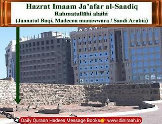 Hazrat Imaam Sayyed Ja'afar al-Saadiq rahmatullāhi alaih